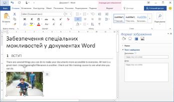 Пройдіть цей навчальний курс, щоб навчитися створювати доступні документи в програмі Word 2016