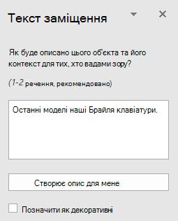 Область Word Win32 текст заміщення для зображень