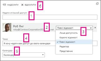 Надання спільного доступу до календаря у веб-застосунку Office Web App