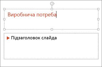 Додавання тексту до текстового поля в PowerPoint