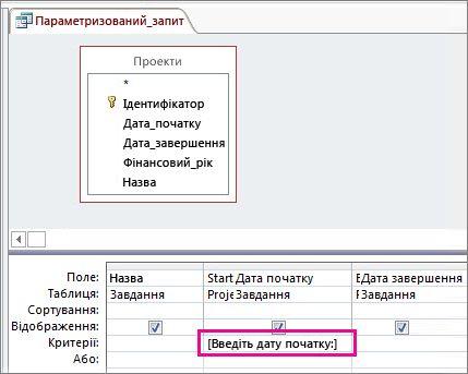 Простий параметризований запит.