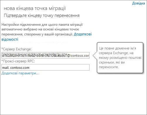 Підтверджене підключення для кінцевої точки Outlook Anywhere.