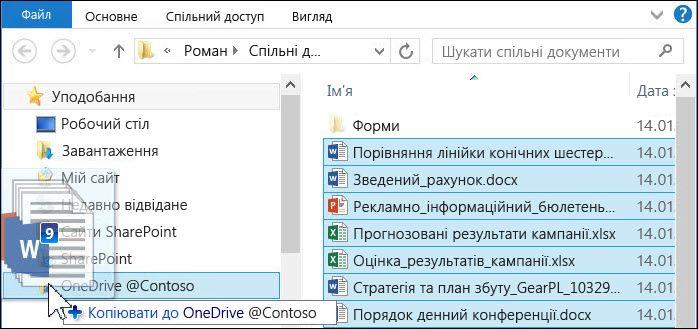 """Перетягування файлів для передавання до синхронізованої папки """"OneDrive для бізнесу"""""""