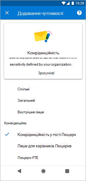 Знімок екрана: позначки чутливості в програмі Outlook для Android