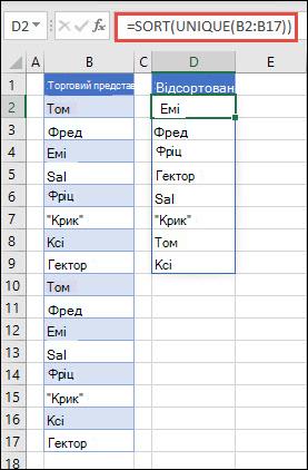Використання УНІКАЛЬНОГО за допомогою СОРТУВАННЯ для повернення списку імен у порядку зростання