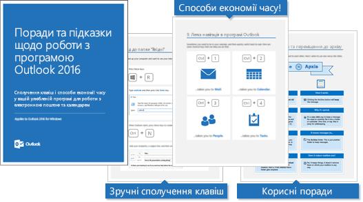 """Обкладинка та сторінки книги """"Поради та підказки щодо роботи з програмою Outlook2016"""" із деякими підказками"""