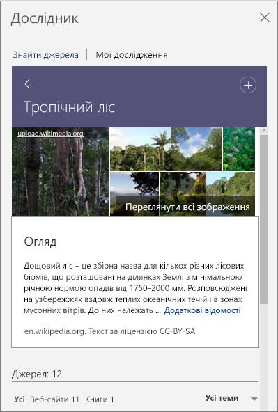 """Область Дослідник із результатами пошуку за запитом """"Дощовий ліс"""""""