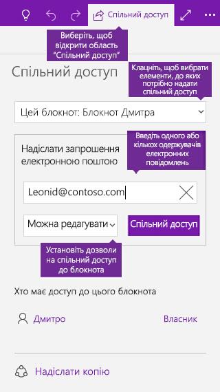 Знімок екрана: надання спільного доступу до всього блокнота у OneNote