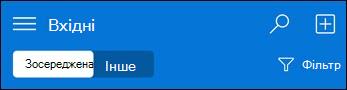 Верхня панель переходів Outlook Web App для мобільних пристроїв
