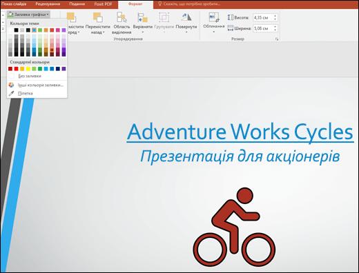 """Змінення кольору зображення SVG за допомогою інструмента """"Заливка графіки"""""""