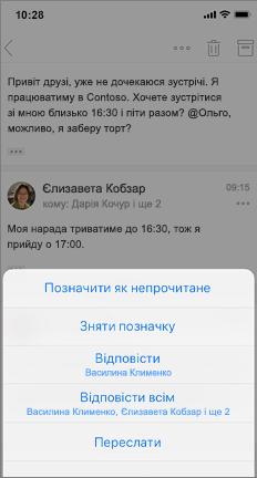 Повідомлення електронної пошти з позначкою «позначити як непрочитане», «скасувати позначки» та «інші варіанти»