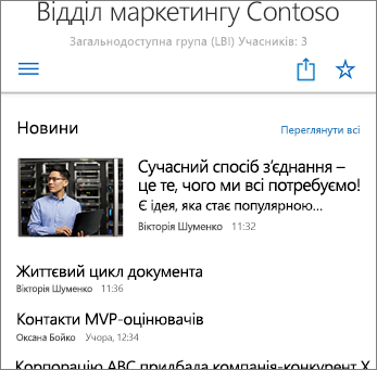 Новини групи на знімку екрана сайту