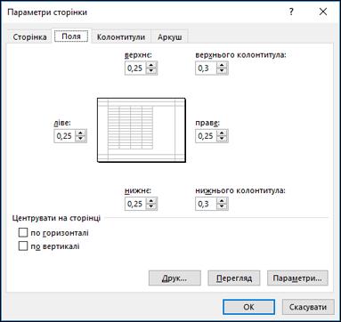 """Параметри сторінки> параметри на вкладці """"Поля"""""""