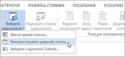 """Знімок екрана: вкладка """"Розсилки"""" у Word, на якій показано команду """"Вибрати одержувачів"""" із виділеним параметром """"Використовувати наявний список""""."""