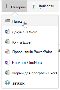 """Меню """"створити"""", у якому відображається параметр """"створити папку"""""""