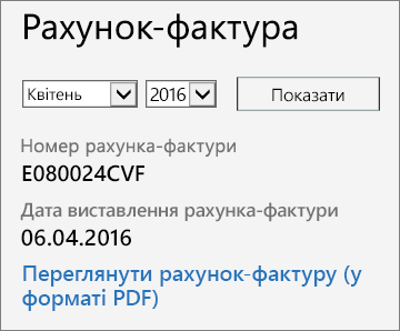 """Знімок екрана: розділ """"Рахунок"""" на сторінці відомостей про рахунок у Центрі адміністрування Office365."""