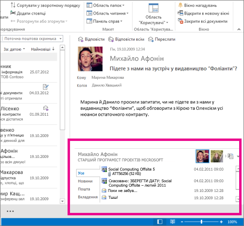 Розгорнута надбудова Outlook Social Connector