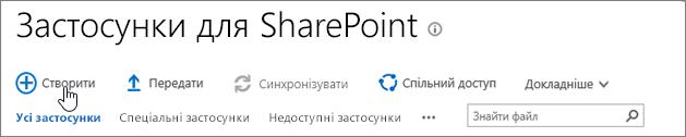 """Каталог програм SPO в SharePoint із виділеною кнопкою """"Створити"""""""