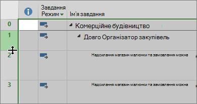 Знімок екрана: подання діаграми Ганта з наведення вказівника миші на роздільник рядків