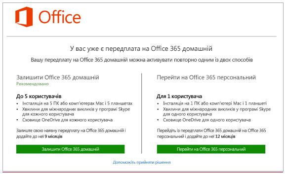 Виберіть спосіб змінення передплати Office