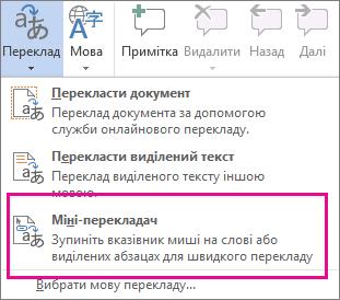 Міні-перекладач.