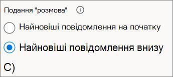"""Клавіші-перемикачі в розділі """"Подання """"Розмова"""" в інтернет-версії Outlook"""