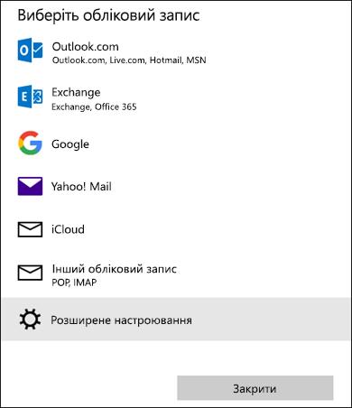 Діалогове вікно вибору облікового запису, у якому відображається список служб електронної пошти