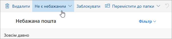 Знімок екрана: кнопка «Не є небажаним»