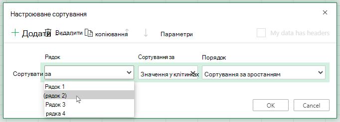 """Під час вибору для сортування зліва направо в діалоговому вікні """"Настроюване сортування"""" буде відкрито розкривний список """"рядок"""""""