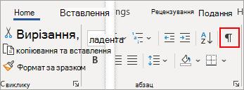 """Піктограма """"Відобразити всі знаки"""" на вкладці """"Основне"""""""