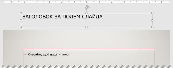 Заголовок слайда, розміщений за межі видимого поля слайда.