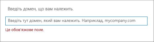 """Введіть ім'я свого домену й натисніть кнопку """"Перейти""""."""