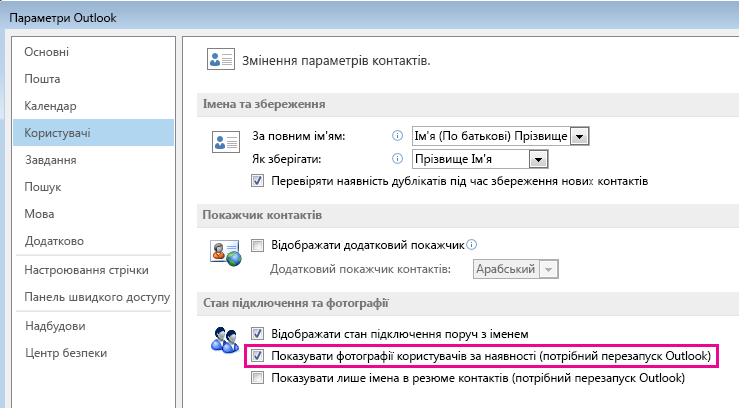 """Знімок екрана: вікно """"Параметри Outlook"""" зі знятим прапорцем у розділі """"Стан підключення та фотографії"""""""