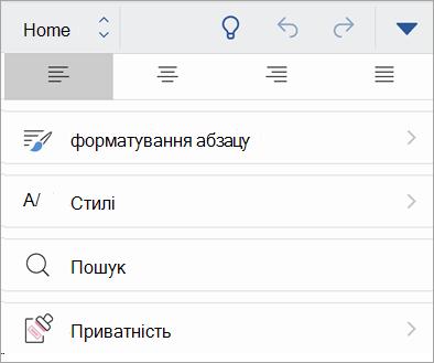 """Знімок екрана: кнопка """"чутливість"""" в Office для iOS"""