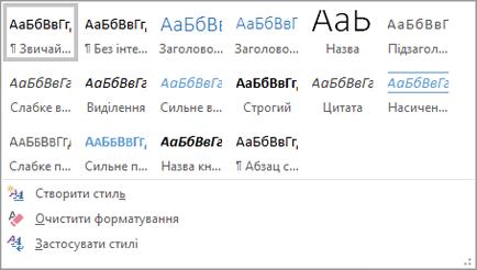 """Розкривний список """"Стилі"""" в Office365 Word"""