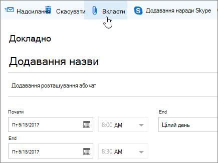 """Знімок екрана: Нова область подій календаря з вибраним параметром """"вкласти вибраний""""."""