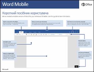 Короткий посібник користувача програми Word Mobile