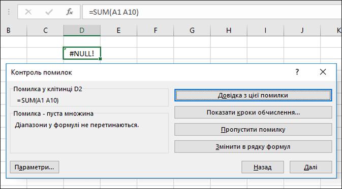 """Перемістіть вікно """"Перевірка помилок"""" під рядок формул."""