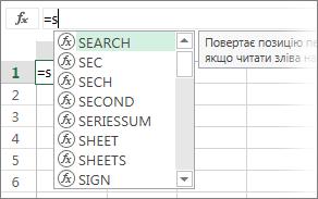Список автозаповнення формул