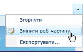 Пункт «Змінити веб-частину»