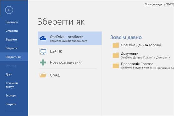 Збереження документа в службі OneDrive за замовчуванням