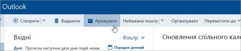 """Знімок екрана: кнопка """"Архівувати"""""""