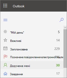Знімок екрана: ліва ВЧА для завдань для веб-програми Outlook для Інтернету, що відображається для мене одразу після позначеного повідомлення електронної пошти