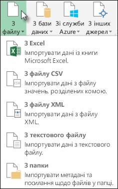 Power Query з файлу діалогове вікно