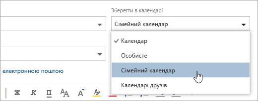 Знімок екрана зберегти, щоб розкривного меню Календар