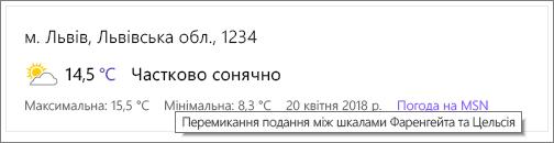 Переключення одиниць температури