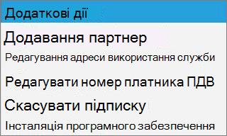 Процедура створення користувацької меню Додаткові дії.