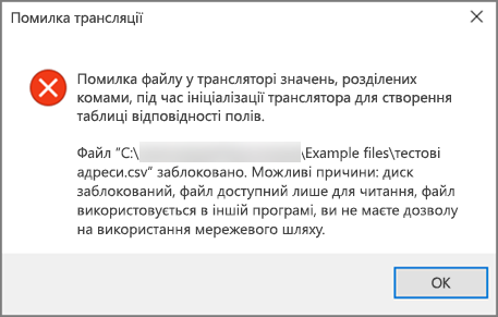Це повідомлення про помилку з'являється, якщо дані у файлі CSV мають неправильний формат.