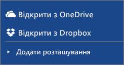 Зображення служб Dropbox і OneDrive у розділі розташувань робочої області програми Word Online