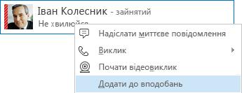 """Знімок екрана: вибраний пункт """"Додати до улюблених контактів"""""""